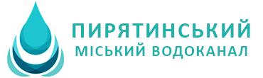, Тарифи на послуги КП «Пирятинський міський водоканал», КП